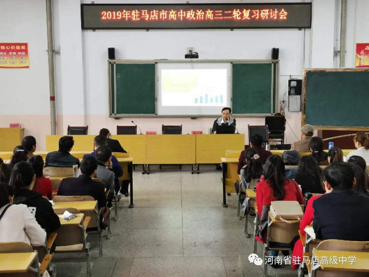 凝心聚力,智慧备考——全市2019年高三政治二轮复习研讨会在驻马店高中举行