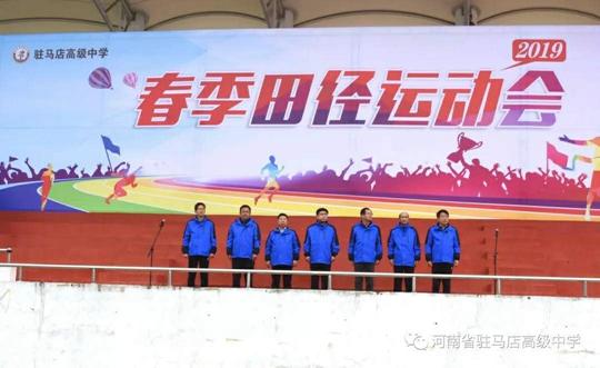 超燃!驻马店高中举办2019年春季田径运动会