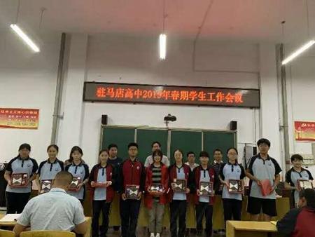 驻马店高中召开2019年春期期末学生工作会议