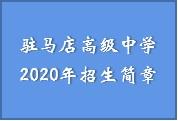 河南省驻马店高级中学2020年招生简章